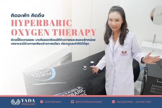 เปิดให้บริการแล้ว! Doctor Yada Clinic ศูนย์ชะลอวัย ดูแลสุขภาพ พัทยา เสริมนวัตกรรมใหม่ ด้วยการดูแลบำรุงสุขภาพเฉพาะบุคคล
