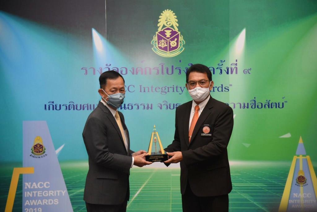 MEA เข้ารับมอบรางวัลชมเชยองค์กรโปร่งใส NACC Integrity Awards ครั้งที่ 9 จากสำนักงาน ป.ป.ช.