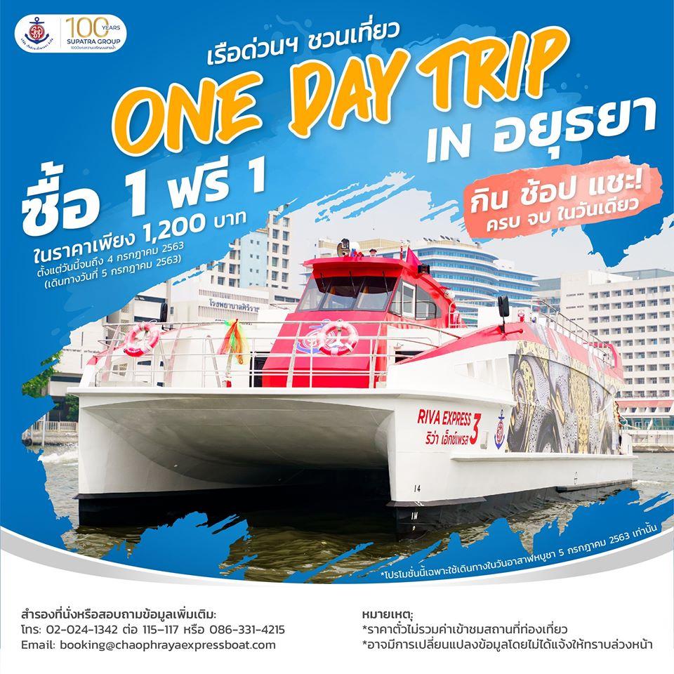 """เรือด่วนชวนเที่ยวหลังคลายล็อค กับโปรฯ """"One Day Trip in อยุธยา"""" ซื้อ 1 ฟรี 1"""