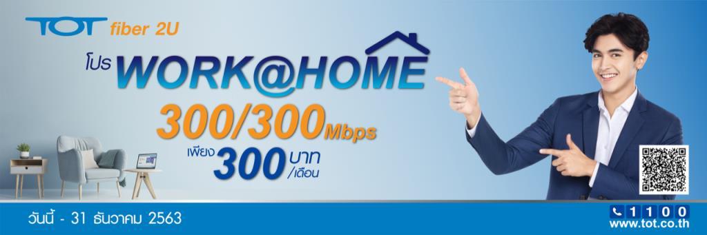 TOT fiber 2U เน็ตไฟเบอร์แท้  แรงเต็มสปีด  โปรโมชัน Work@home