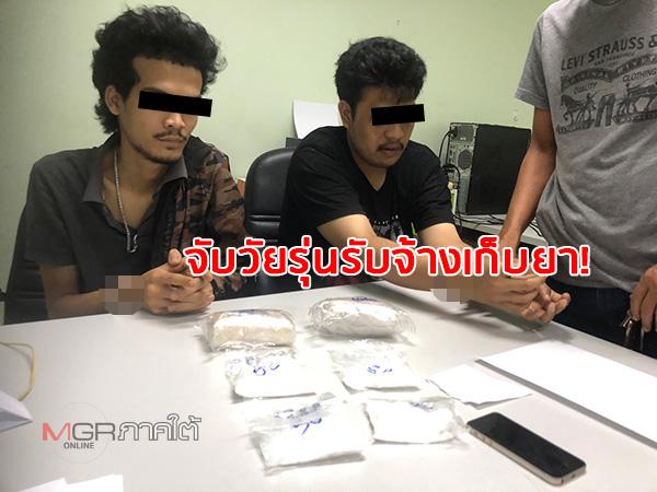 รวบวัยรุ่นเพื่อนซี้รับจ้างเก็บยาบ้า-ไอซ์ เตรียมนำของส่งเอเยนต์ขี่ จยย.เจอด่านตรวจถูกจับ