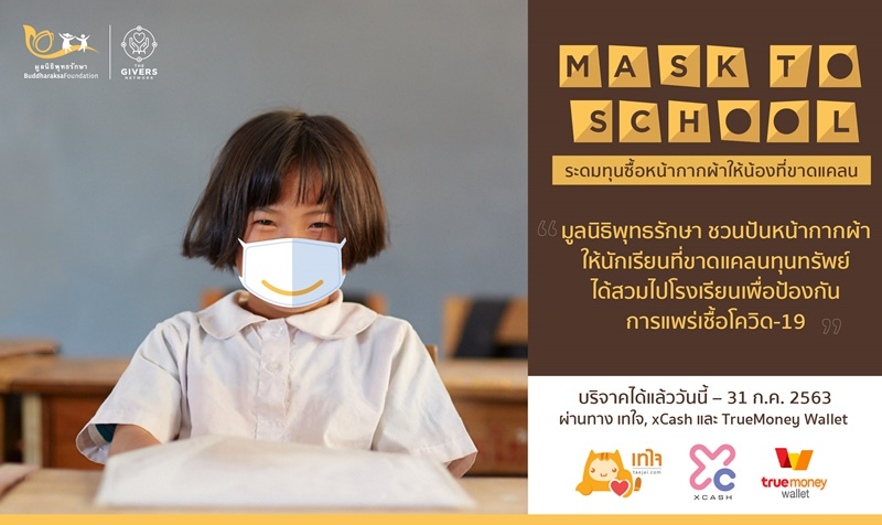 มูลนิธิพุทธรักษาชวนบริจาคซื้อหน้ากากผ้ารับเปิดเทอม  เพื่อโครงการ Mask to School ให้น้องที่ขาดแคลน