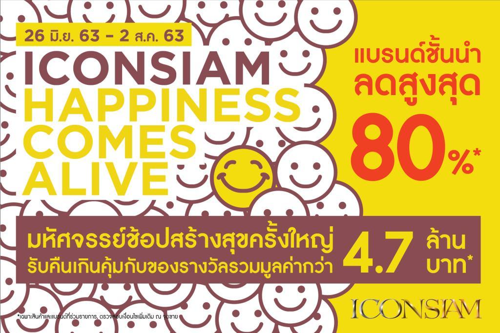 """ไอคอนสยาม จัดแคมเปญ """"ICONSIAM Happiness Comes Alive"""""""