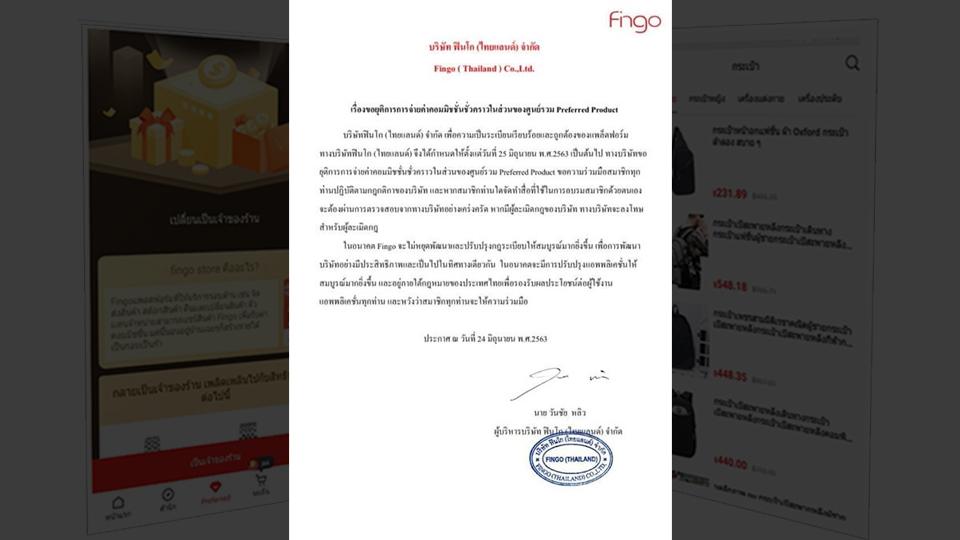 ฝันสลาย! Fingo Thailand ยุติจ่ายค่าคอมมิชชัน Preferred Product อ้างจัดระเบียบ
