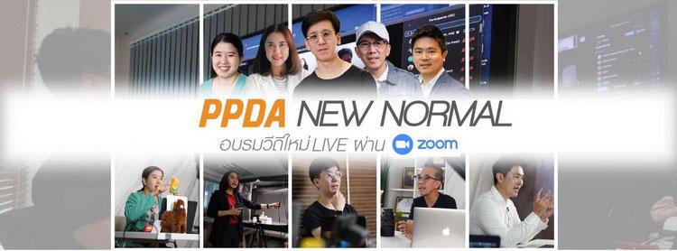 PPDA อบรมฟรี วิถีใหม่ Live ผ่าน Zoom ช่วง Covid-19