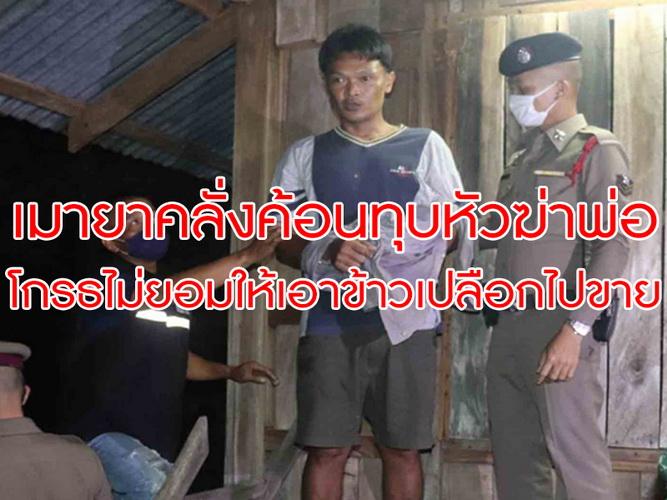 ลูกชายเมายาคลั่งค้อนทุบหัวฆ่าพ่อ โกรธไม่ยอมให้เอาข้าวเปลือกไปขาย