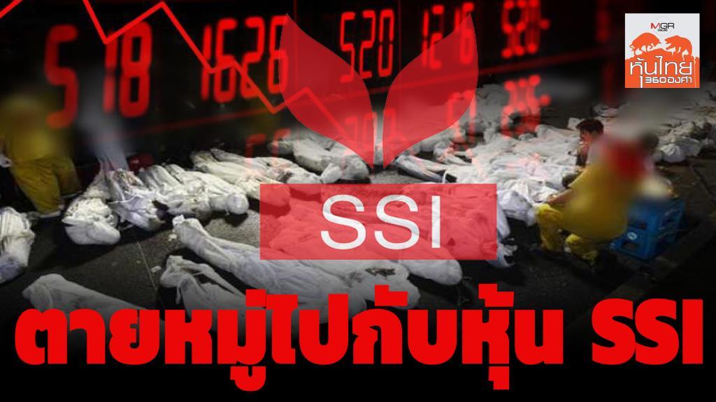 ตายหมู่ไปกับหุ้น SSI / สุนันท์ ศรีจันทรา