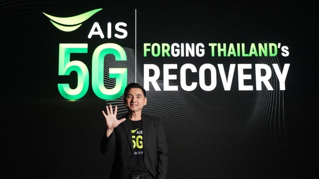 AIS ชูวิสัยทัศน์ 5G พาไทยชิงความได้เปรียบต่างชาติ