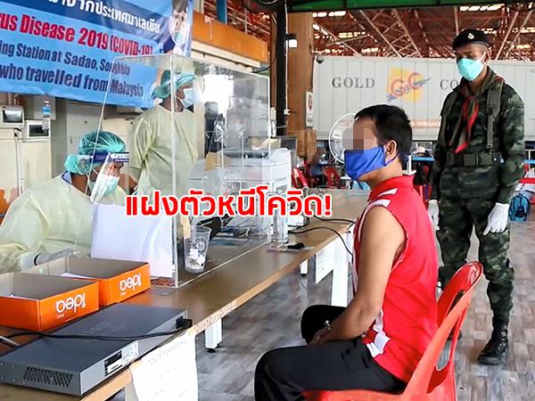 รวบคาด่านสะเดาผู้ต้องหา 4 หมายจับติดตัว ขณะแฝงมากับคนไทยกลับจากมาเลเซีย
