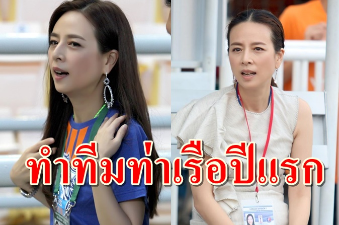 """""""มาดามแป้ง"""" โชว์ภาพสมัยนำทัพ """"ท่าเรือ"""" ลุยไทยลีกปีแรก"""
