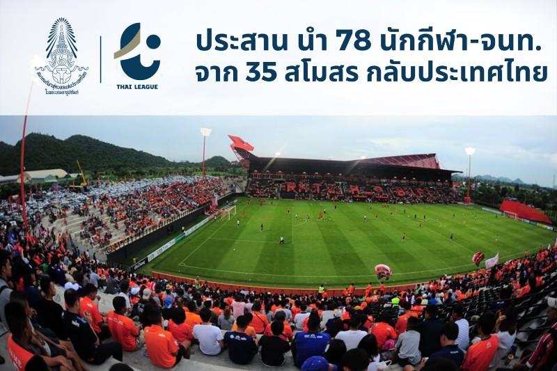 ส.บอล ประสานนำ 78 แข้งต่างชาติ-จนท. จาก 35 สโมสร เข้าประเทศเตะไทยลีก