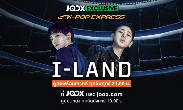 """I- LAND ถ่ายทอดสดจากเกาหลีให้ชมฟรี เตรียมพบกับ """"เรน-นัมกุงมิน-ซิโค่"""" เริ่ม 26 มิ.ย. 3 ทุ่มตรง ชมผ่าน JOOX เท่านั้น!"""