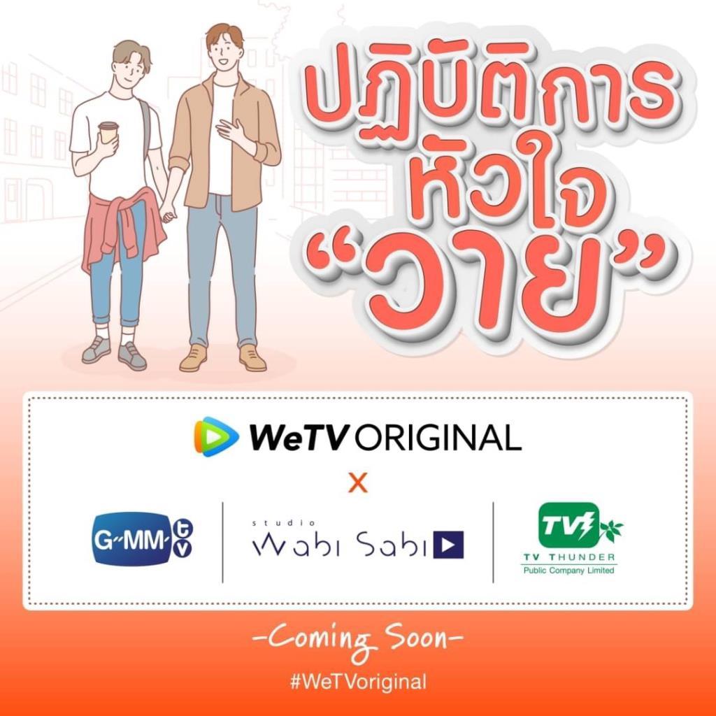 """""""วีทีวี"""" ผนึก 3ผู้ผลิตรุกซีรีส์วายไทย ดันผู้ใช้แอปพลิเคชันโต 4 เท่าสิ้นปี"""