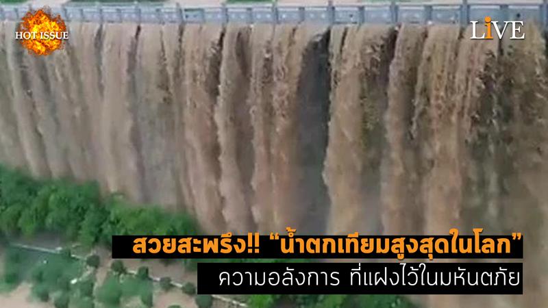 """[คลิป] สวยสะพรึง!! """"น้ำตกเทียมสูงสุดในโลก"""" ความอลังการ ที่แฝงไว้ในมหันตภัย"""