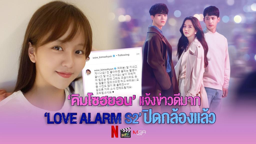 Love Alarm ซีซั่น 2 ปิดกล้องแล้ว ลุ้นวันลงจอทาง Netflix