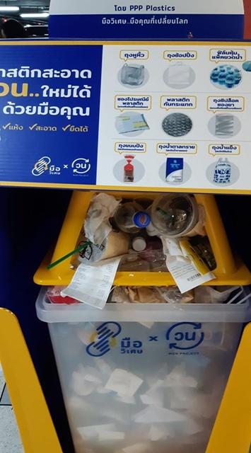 ขยะสารพัด อยู่ในถังวนถุง ทั้งที่บอกชัดๆ ว่าให้แยกก่อนทิ้ง