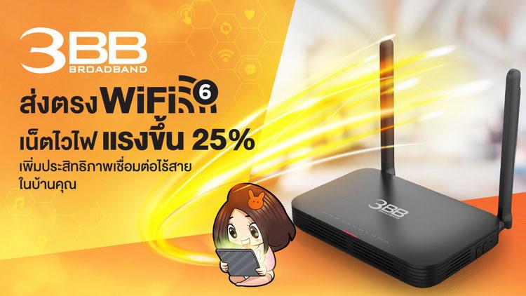 ตอกย้ำผู้นำเน็ตบ้าน 3BB ส่งตรง Wi-Fi 6 เน็ตไวไฟแรงขึ้น 25% เชื่อมต่อไร้สายได้ประสิทธิภาพมากกว่าเดิม