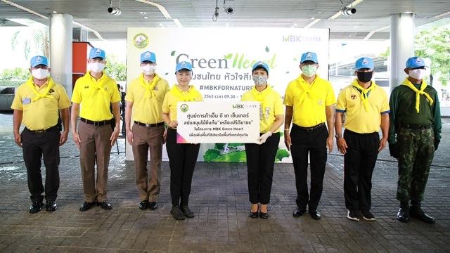 เดินหน้าโครงการ MBK Green Heart ชุมชนไทย หัวใจสีเขียวปลูกต้นไม้ เพิ่มพื้นที่สีเขียวในเขตเมือง