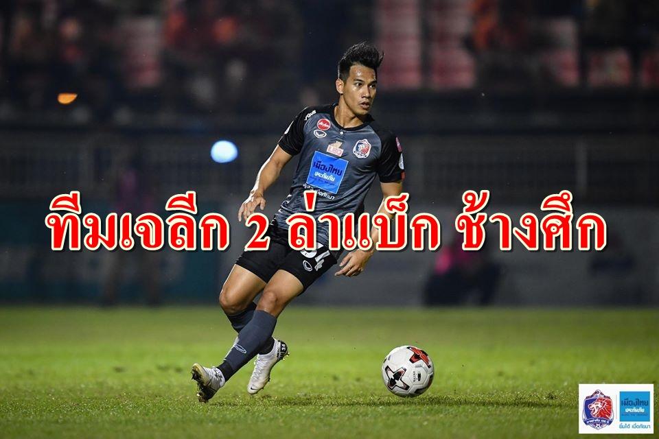 ฮือฮา 2 ทีมเจลีก 2 จ้องคว้าแบ็กขวาทีมชาติไทย