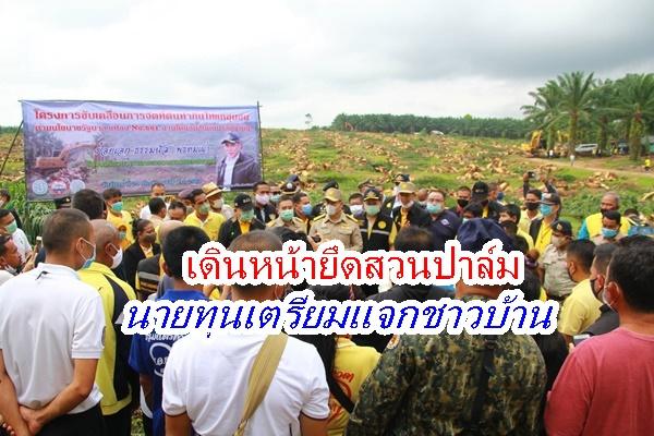รมช.กษ เดินหน้ายึดคืนสวนปาล์ม จากนายทุนกว่า 900 ไร่ จัดสรรให้ชุมชน