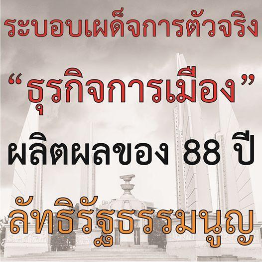 """ยิ่งกว่าปีศาจ! """"ดร.นิว"""" จุดประกาย """"ธุรกิจการเมือง"""" ครอบงำการเมืองไทย """"จอม"""" ซูฮก """"อุทัย"""" ยึด ปชต."""