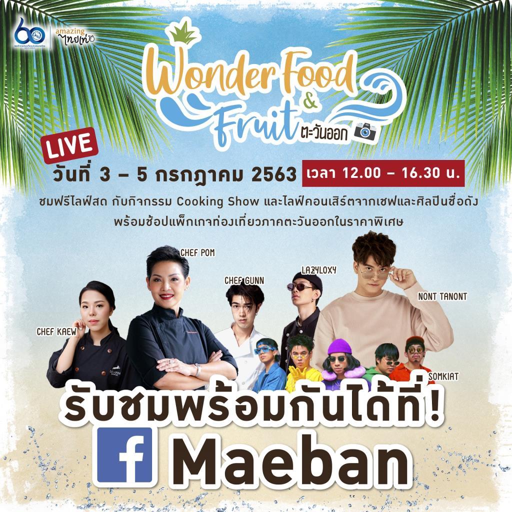 """""""นนท์ ธนนท์"""" รับวิถี New Normal  ส่งมอบความสุขให้แฟนเพลง ในกิจกรรมส่งเสริมการท่องเที่ยว Wonder Food & Fruit ตะวันออก โดยการท่องเที่ยวแห่งประเทศไทย (ททท.)"""