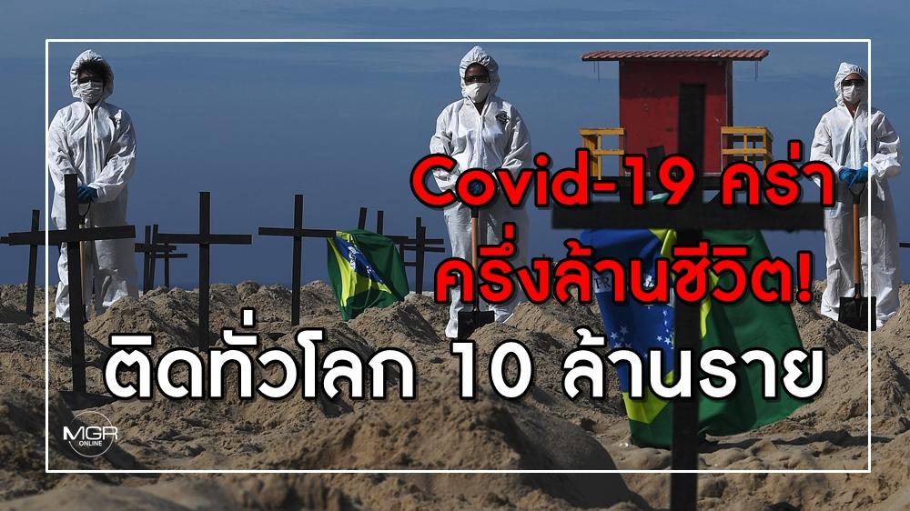 Covid-19 คร่าครึ่งล้านชีวิต! ติดทั่วโลก 10 ล้านราย