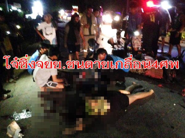 สุดสลด! กลุ่มวัยรุ่นซิ่งจยย.กลับบ้านพุ่งชนจยย.สองแม่ลูก 2 ขวบ ดับเกลื่อนถนน 4 ศพ เจ็บ 3