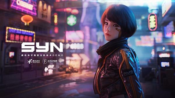 """Tencent เปิดตัว """"SYN"""" ชูตติ้งอนาคต กับโลกที่ปรับแต่งได้เรียลไทม์"""