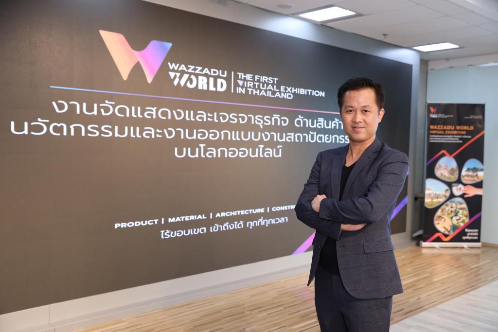 "Wazzadu.com จัดงาน""Wazzadu World Virtual Exhibition"" บนโลกออนไลน์"