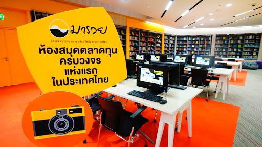 ห้องสมุดมารวย และพิพิธภัณฑ์เรียนรู้การลงทุน INVESTORY พร้อมเปิดให้บริการแบบ New Normal 1 ก.ค.นี้