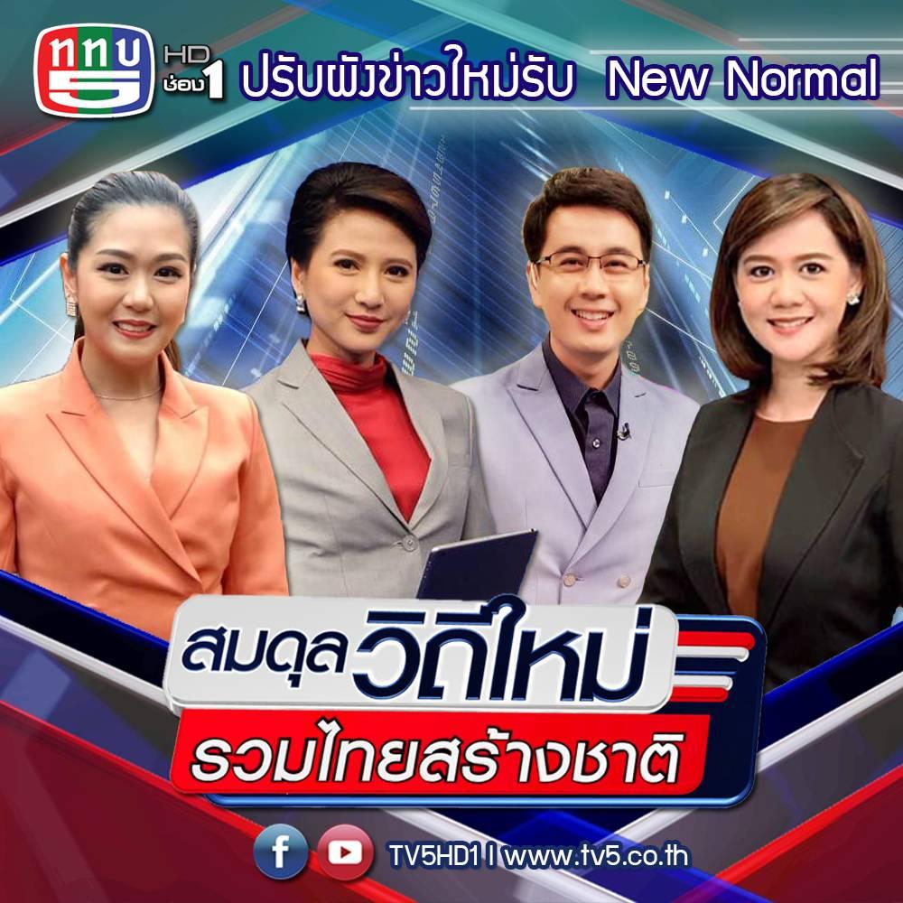 """ช่อง 5 ปรับผังข่าวใหม่รับ New Normal ยึดแนว """"สมดุลวิถีใหม่ รวมไทยสร้างชาติ"""""""