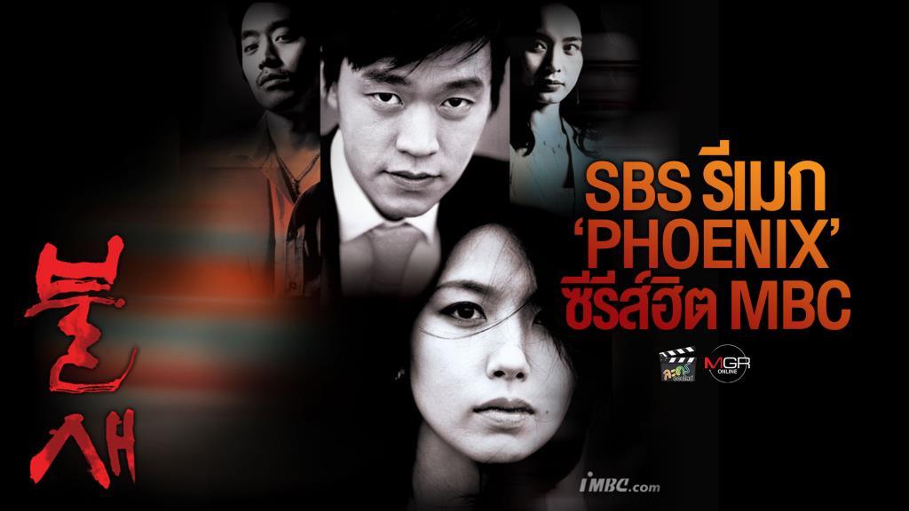 ช่อง SBS รีเมก Phoenix ซีรีส์ฮิตช่อง MBC