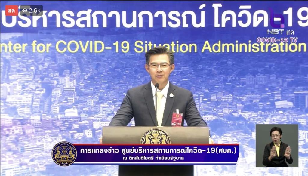 """ผ่อนคลายเฟส 5 วันแรก ศบค.จัด 11 กลุ่มเข้าไทย ฝากประชาชนเข้าสู่ """"ชีวิตวิถีใหม่"""""""