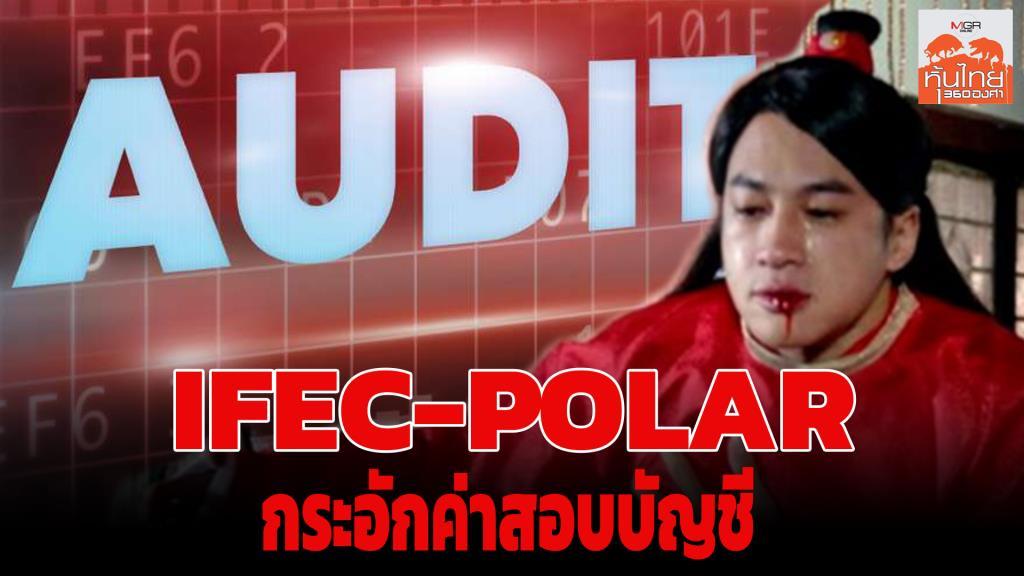 IFEC-POLAR กระอักค่าสอบบัญชี / สุนันท์ ศรีจันทรา