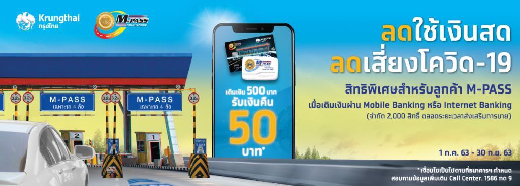 กรุงไทยจับมือกรมทางหลวงจัดโปรฯหนุนใช้ M-PASS