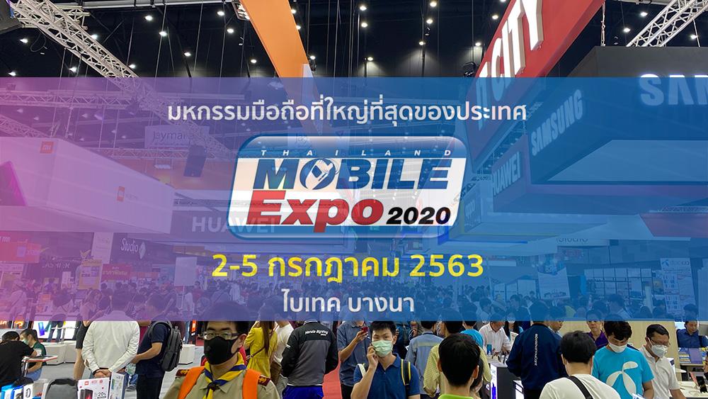 Thailand Mobile Expo ปรับรูปแบบเชื่อมออฟไลน์-ออนไลน์