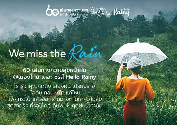 """ททท.ชวนนักเดินทางแพ็คกระเป๋าออกตามหาความสุขที่คุณคิดถึง กับแคมเปญ """"We miss the rain"""" 60 เส้นทางความสุขหน้าฝน @ เมืองไทย เดอะ ซีรีส์ พร้อมข้อเสนอพิเศษที่มากับสายฝนให้คนไทยเที่ยวให้ฉ่ำใจตลอดหน้าฝนนี้"""