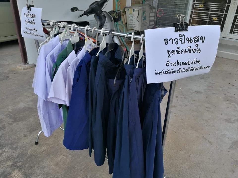 ราวปันสุข! สาวชวนบริจาคชุดนักเรียน-รองเท้า เพื่อส่งต่อแก่เด็กผู้ยากไร้-โรงเรียนที่ห่างไกล ได้ใส่ไปเรียนหนังสือ