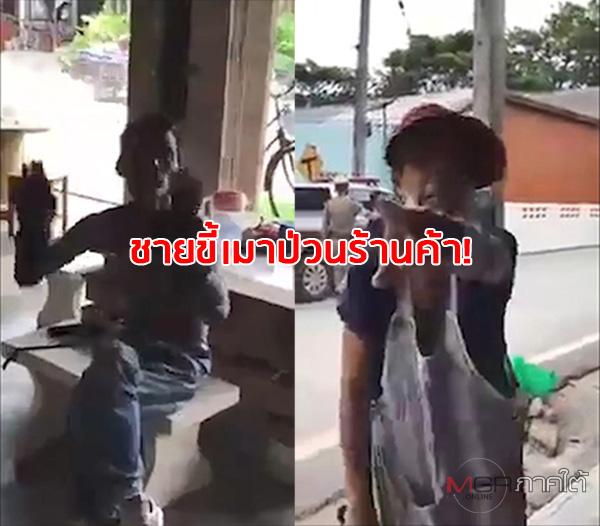ชายขี้เมาถอดเสื้อพูดจาก่อกวนในร้านค้า เมียต้องมารับกลับ-ตบผัวไป 1 ที หันด่ากราดถูกถ่ายคลิป