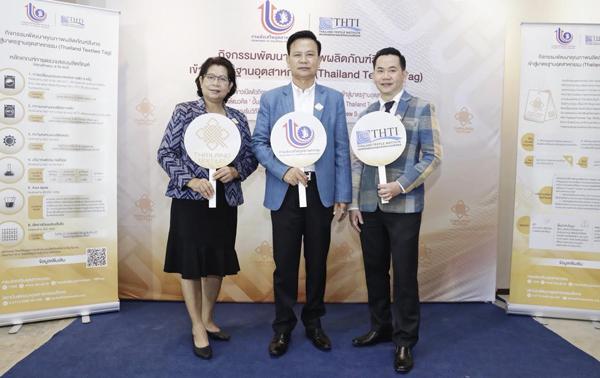 กสอ. เปิดตัวฉลากคุณภาพผลิตภัณฑ์สิ่งทอไทย Thailand Textiles Tag คาดสร้างมูลค่าเพิ่มสิ่งทอไทยไม่น้อยกว่า 60 ล้านบาท