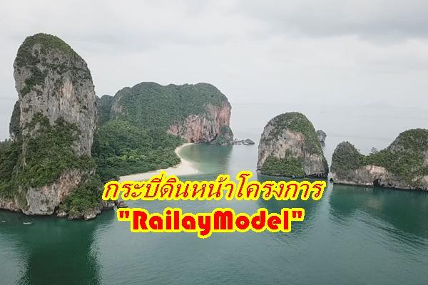 กระบี่เดินหน้า RailayModel จัดระเบียบพร้อมยกระดับความปลอดภัย