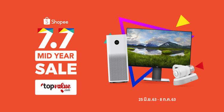 topvalue.com อัดโปรฯ ลดสูงสุด 77% แคมเปญ Shopee 7.7 Mid Year Sale