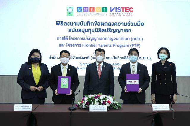 VISTEC จับมือ วช. ผลิตบัณฑิตปริญญาเอก เสริมทัพงานวิจัยสู่ระดับนานาชาติ