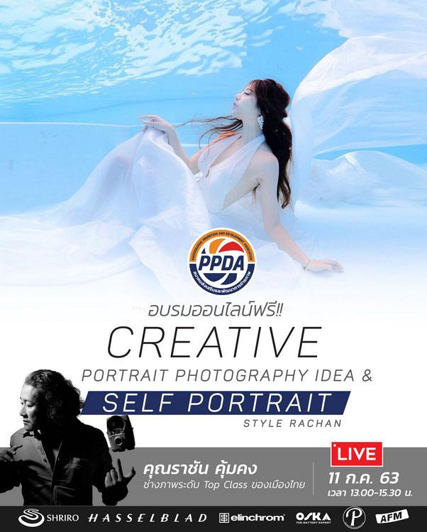 "PPDA จัดอบรมถ่ายภาพออนไลน์ ฟรี ""Creative Portrait Photography Idea and SelfPortrait Style Rachan"""