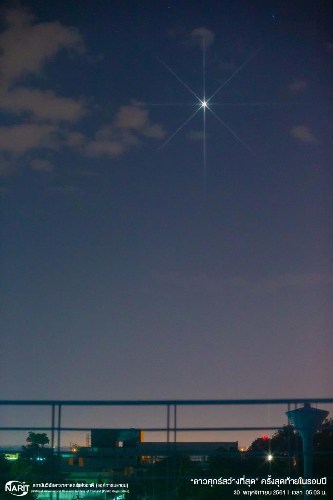 8 ก.ค.ดาวศุกร์สว่างที่สุดในรอบปี