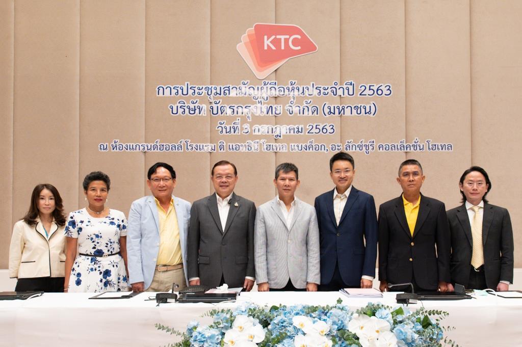 เคทีซีจัดประชุมสามัญผู้ถือหุ้นประจำปี 2563 รับวิถีใหม่