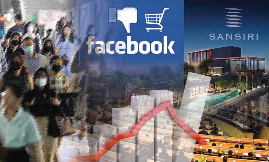 """จาก """"เฟซบุ๊ก"""" ปิดกั้นขายของออนไลน์ถึง """"แสนสิริ"""" ออกหุ้นกู้ชั่วนิรันดร์ อยากบอกว่า """"ยุบสภา"""" ดีกว่าไหม??"""