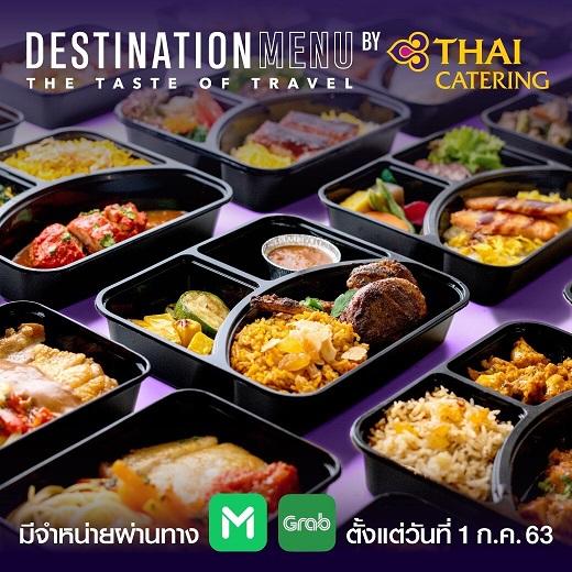 การบินไทย เสิร์ฟเมนู5 เชฟนานาชาติ สั่งผ่านแอปส่งถึงบ้าน