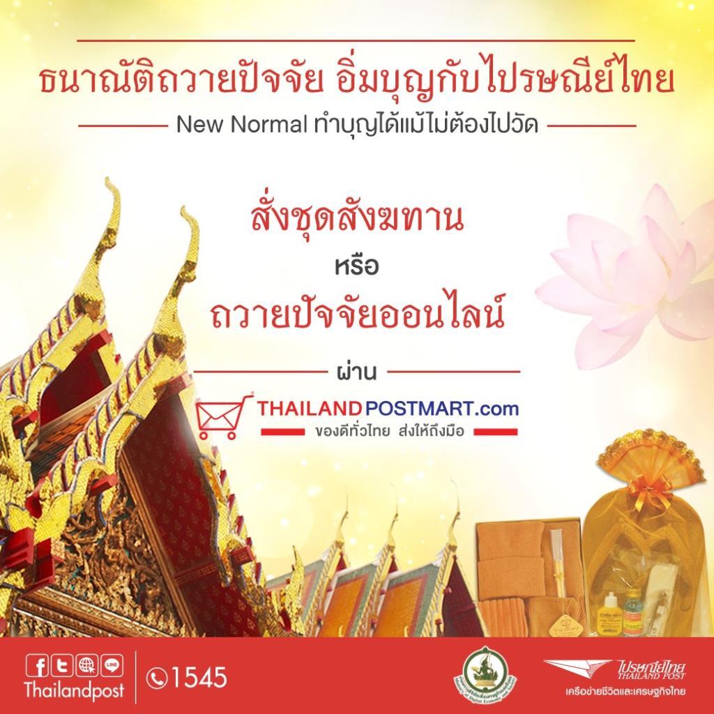 """New Normal ทำบุญ ไม่ต้องไปวัด """"วันอาฬาหบูชา-เข้าพรรษา""""  ไปรษณีย์ไทยชวนถวายสังฆทาน-ปัจจัยออนไลน์ รักษาระยะห่างสังคม"""